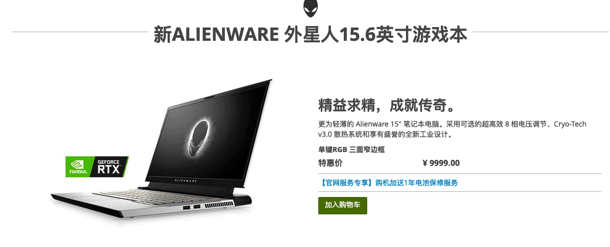Dell relaunched Alienware m15 2019 with Core-i5, GTX 1650 GPU, 60Hz Display