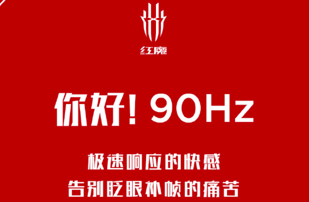 Nubia Red Magic 3S confirmed to feature 90Hz display - Official Poster