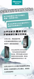 Hisense A5 and A6L dual-screen smartphones set to launch on 23rd October