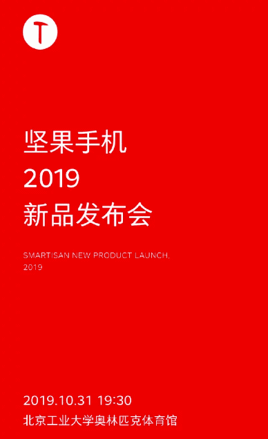 Smartisan Nut Pro 3 confirmed to launch on 31st October