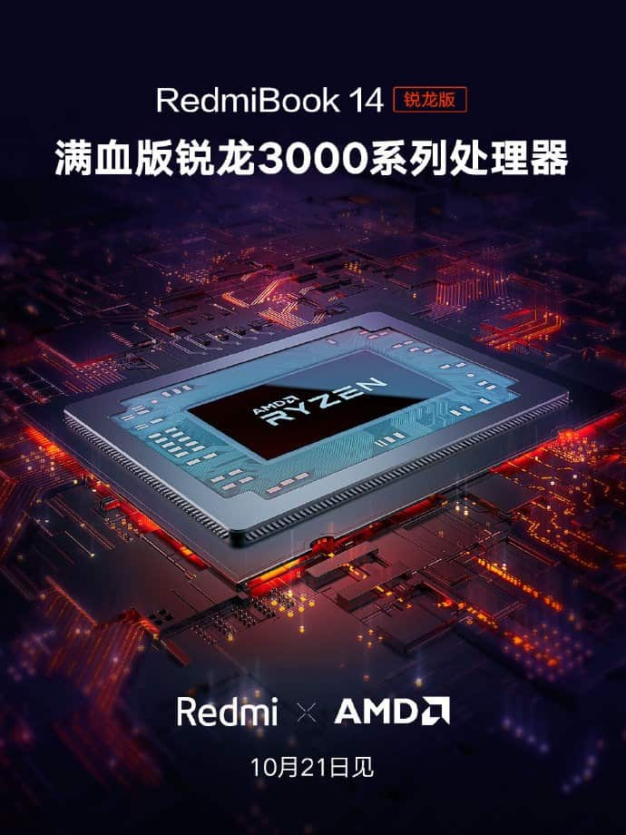 Xiaomi RedmiBook 14 new variant will be powered by AMD Ryzen processor