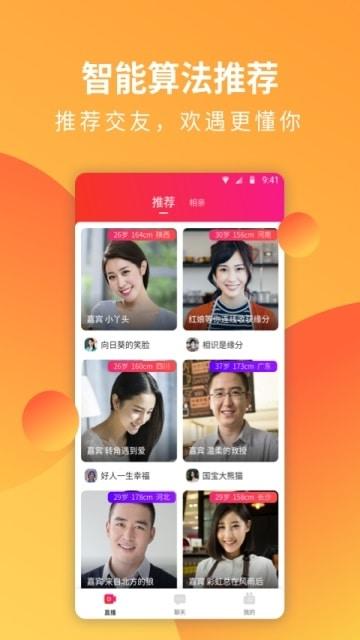 Tencent Happy Encounter App