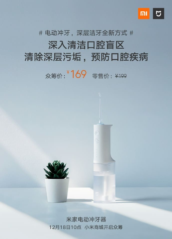 Xiaomi Mijia Electric toothbrush announced at the price of 169 yuan