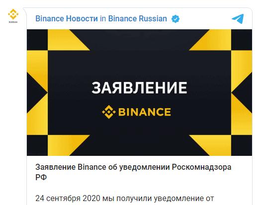 Russia adds Binance to blacklist amidst crypto-trading reform